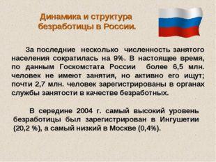 Динамика и структура безработицы в России. За последние несколько численность