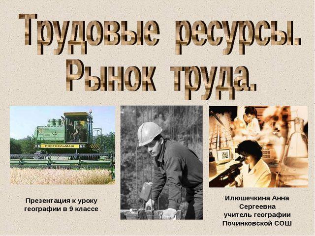 Презентация к уроку географии в 9 классе Илюшечкина Анна Сергеевна учитель ге...