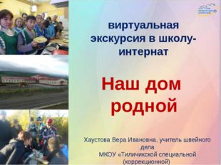 Наш дом родной виртуальная экскурсия в школу-интернат Хаустова Вера Ивановна,