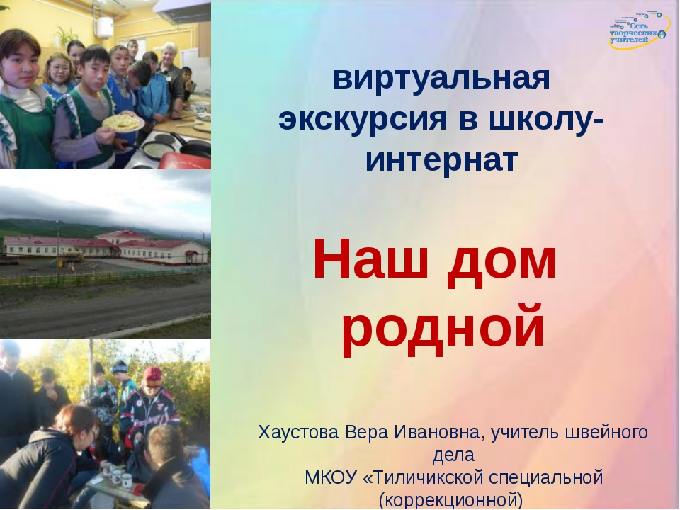 Наш дом родной виртуальная экскурсия в школу-интернат Хаустова Вера Ивановна,...
