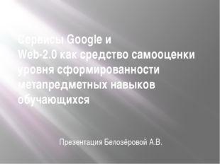 Сервисы Google и Web-2.0 как средство самооценки уровня сформированности мета