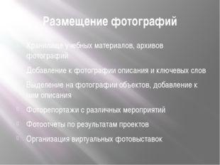 Размещение фотографий Хранилище учебных материалов, архивов фотографий Добавл
