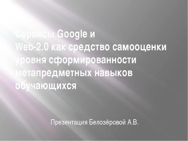 Сервисы Google и Web-2.0 как средство самооценки уровня сформированности мета...
