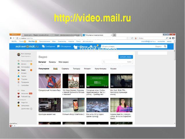http://video.mail.ru