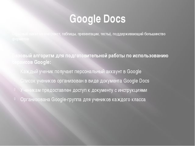 Google Docs Офисный пакет on-line (текст, таблицы, презентации, тесты), подде...
