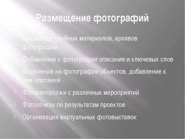 Размещение фотографий Хранилище учебных материалов, архивов фотографий Добавл...