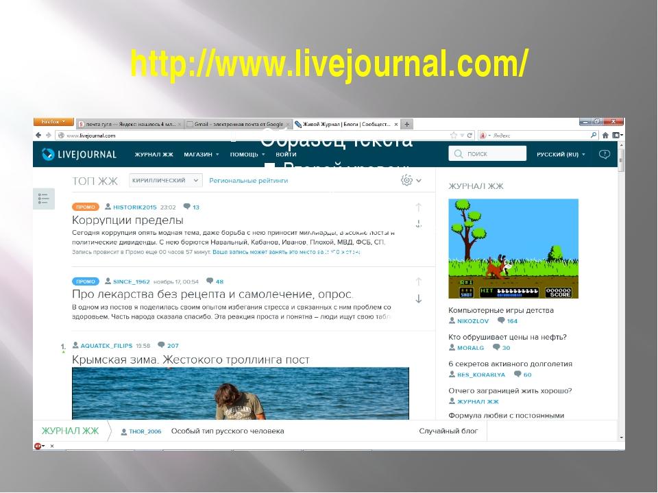 http://www.livejournal.com/