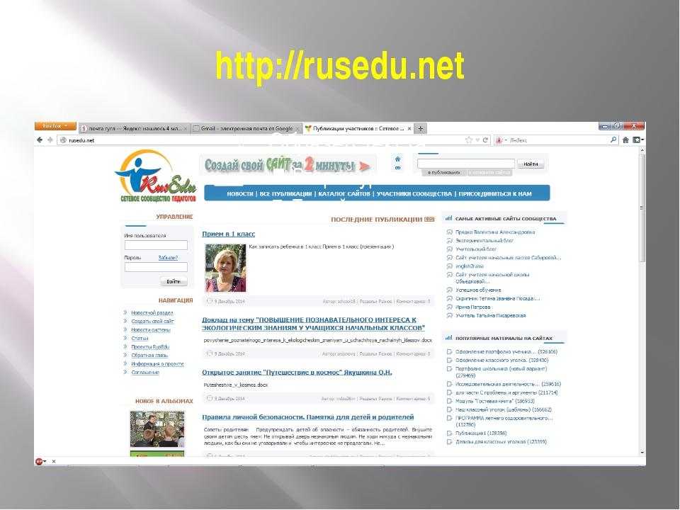 http://rusedu.net