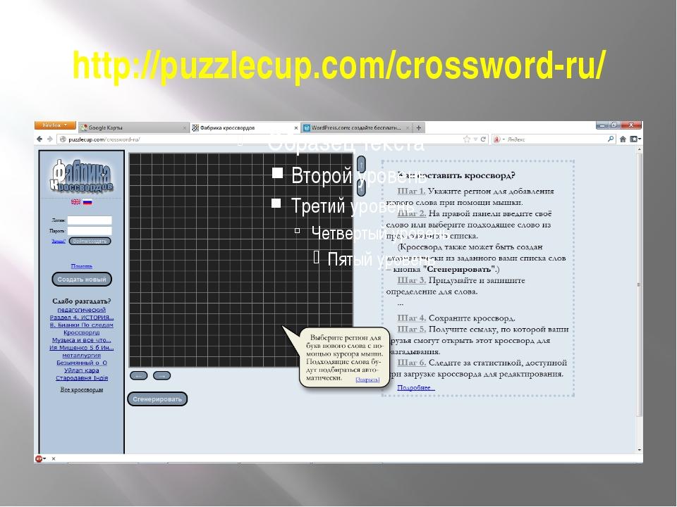 http://puzzlecup.com/crossword-ru/