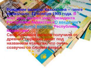 Рождение валюты Казахстана – тенге произошло 12 ноября 1993 года. В этот де