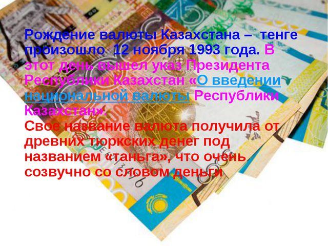 Рождение валюты Казахстана – тенге произошло 12 ноября 1993 года. В этот де...