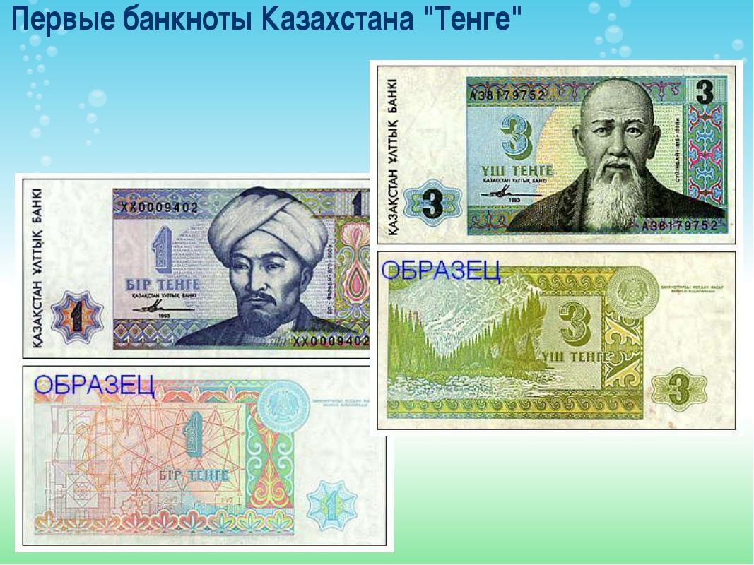 """Первые банкноты Казахстана """"Тенге"""""""