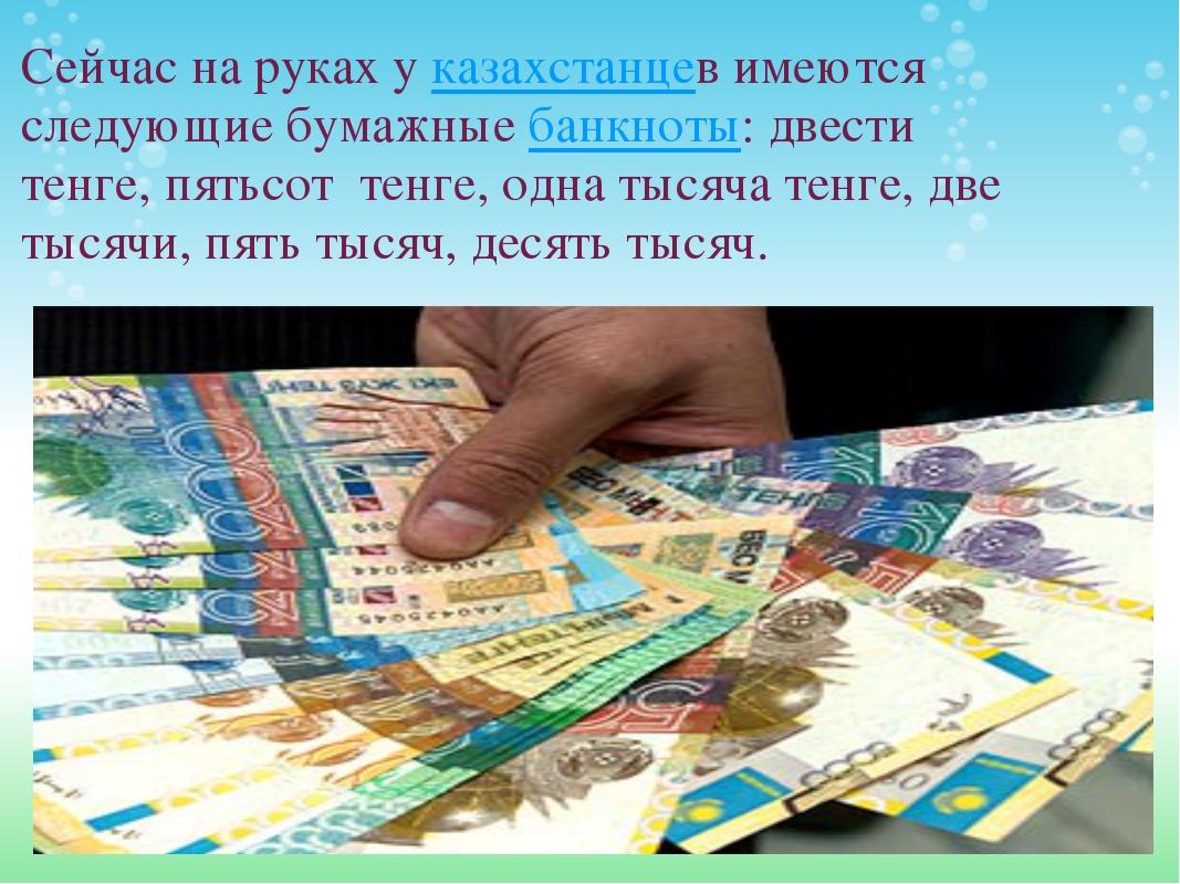 Сейчас на руках у казахстанцевимеются следующие бумажные банкноты: двести те...