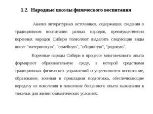 1.2. Народные школы физического воспитания Анализ литературных источников, с