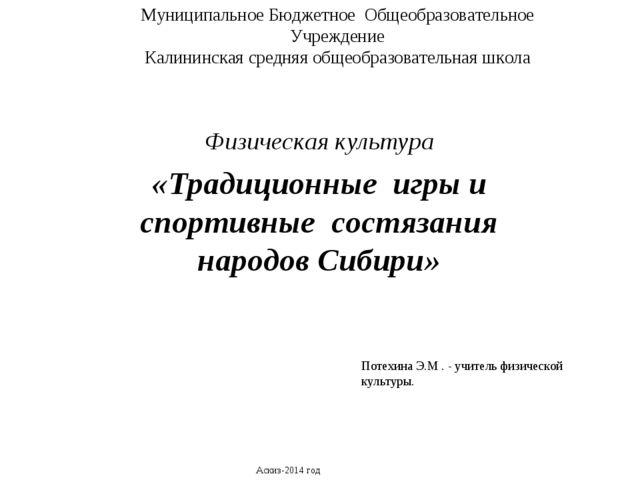 Муниципальное Бюджетное Общеобразовательное Учреждение Калининская средняя об...