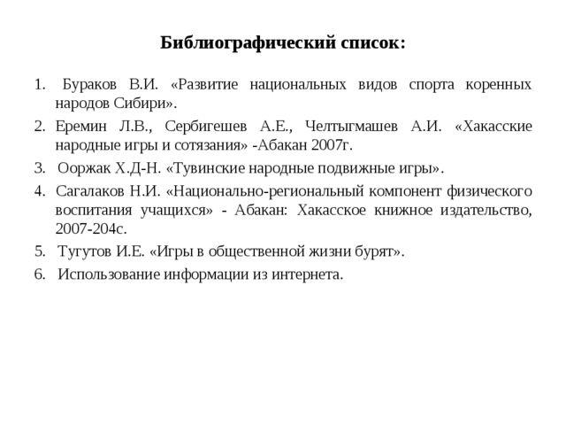 Библиографический список: 1. Бураков В.И. «Развитие национальных видов спорт...