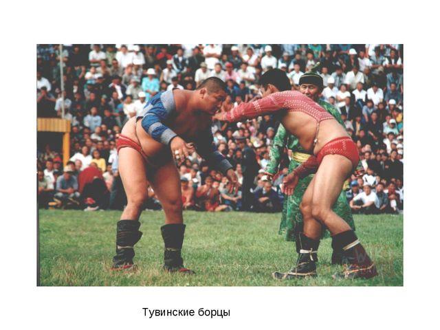 Тувинские борцы