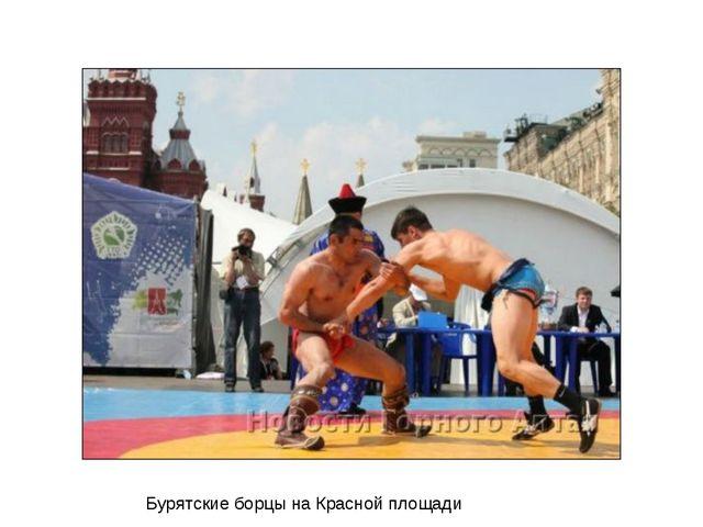 Бурятские борцы на Красной площади