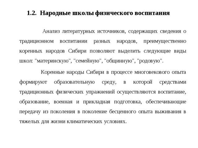 1.2. Народные школы физического воспитания Анализ литературных источников, с...