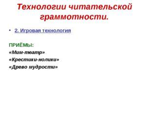2. Игровая технология ПРИЁМЫ: «Мим-театр» «Крестики-нолики» «Древо мудрости»