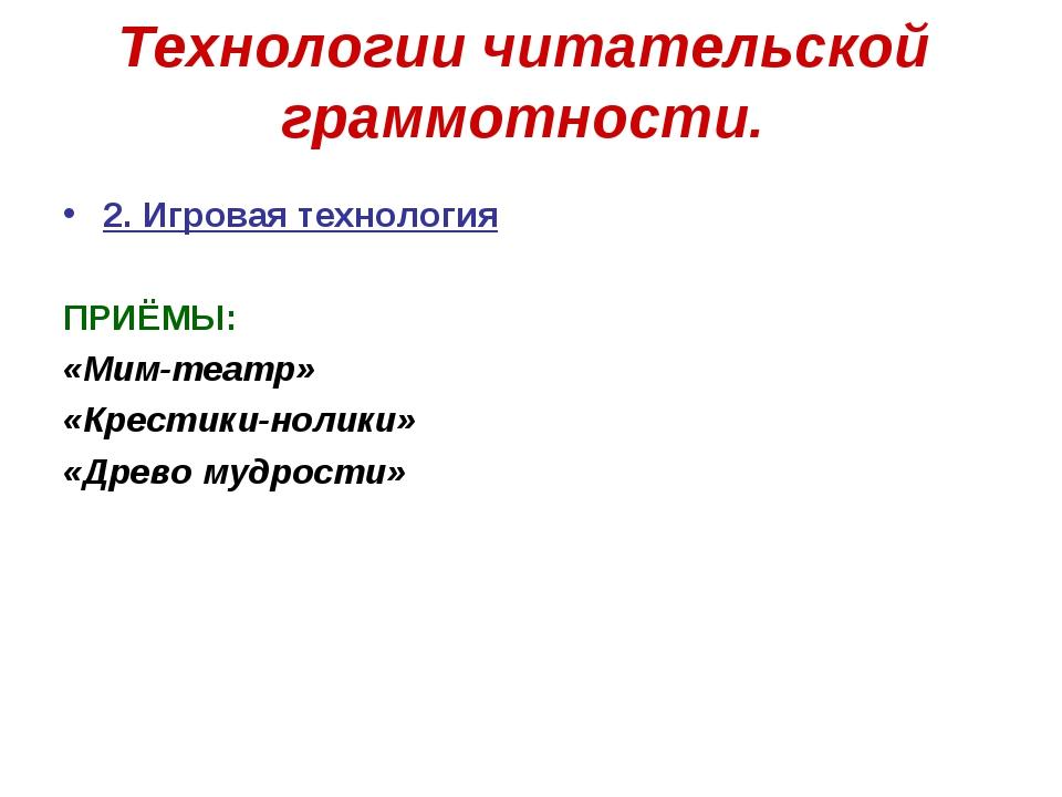2. Игровая технология ПРИЁМЫ: «Мим-театр» «Крестики-нолики» «Древо мудрости»...