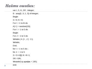 Найти ошибки: var I, S, K, SR : integer; B : aray[1..5; 1..5] of integer; Beg