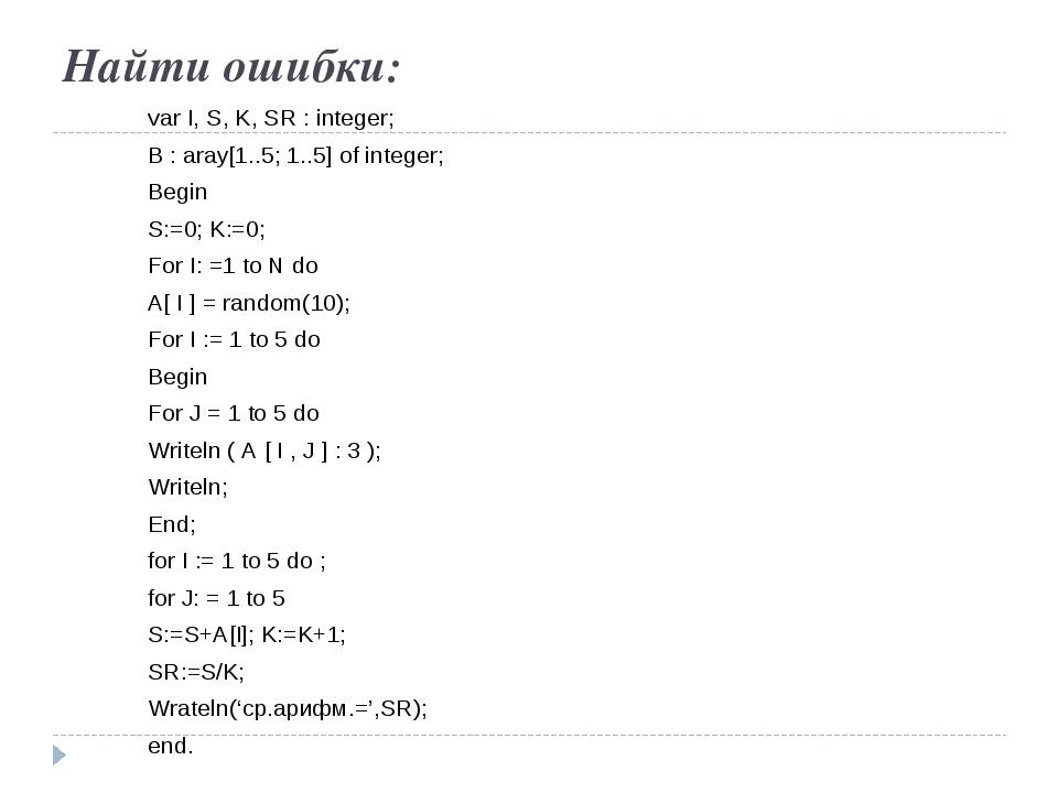 Найти ошибки: var I, S, K, SR : integer; B : aray[1..5; 1..5] of integer; Beg...