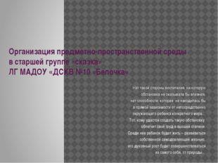 Организация предметно-пространственной среды в старшей группе «сказка» ЛГ МАД