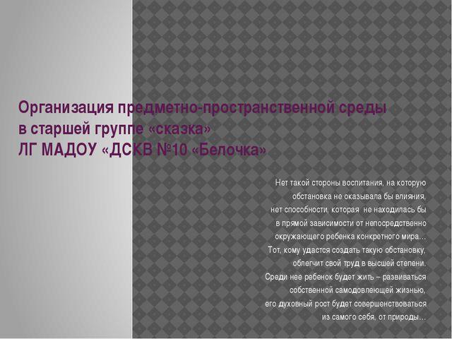 Организация предметно-пространственной среды в старшей группе «сказка» ЛГ МАД...