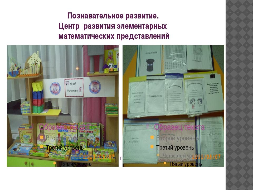 Познавательное развитие. Центр развития элементарных математических представл...