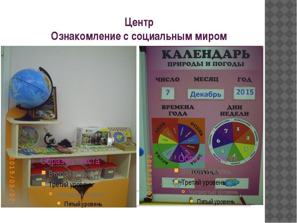 Центр Ознакомление с социальным миром
