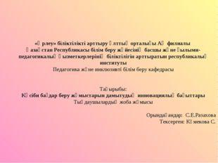 «Өрлеу» біліктілікті арттыру ұлттық орталығы АҚ филиалы Қазақстан Республикас