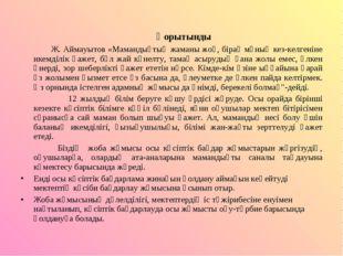 Ж. Аймауытов «Мамандықтың жаманы жоқ, бірақ мұның кез-келгеніне икемділік қа