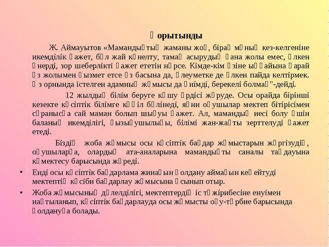 Ж. Аймауытов «Мамандықтың жаманы жоқ, бірақ мұның кез-келгеніне икемділік қа...