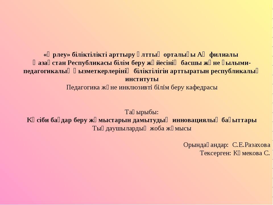 «Өрлеу» біліктілікті арттыру ұлттық орталығы АҚ филиалы Қазақстан Республикас...