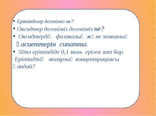 ІІІІ Ерітінділер дегеніміз не? Оксидтер дегеніміз дегеніміз не? Оксидтердің