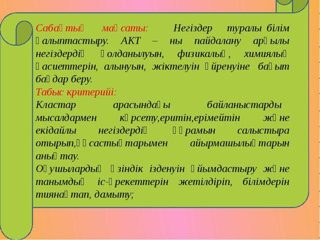 Сабақтың мақсаты: Негіздер туралы білім қалыптастыру. АКТ – ны пайдалану арқы...