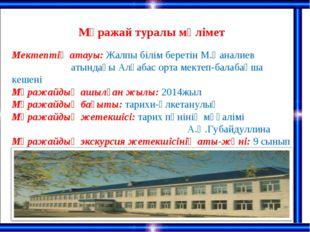 Мұражай туралы мәлімет Мектептің атауы: Жалпы білім беретін М.Қаналиев атын