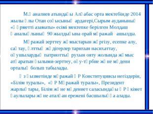 . М.Қаналиев атындағы Алғабас орта мектебінде 2014 жылы Ұлы Отан соғысының ар