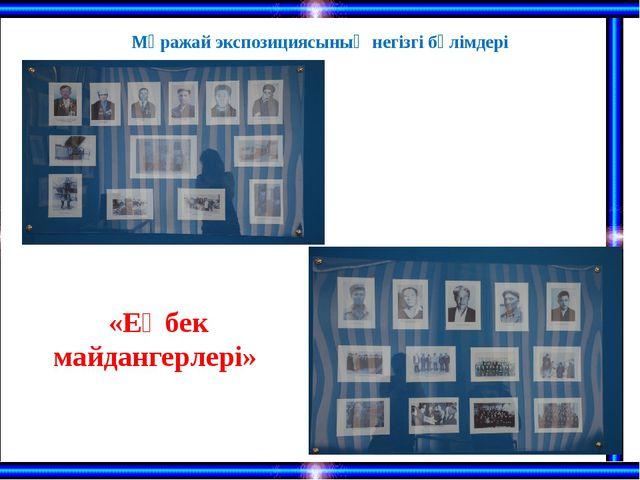 Мұражай экспозициясының негізгі бөлімдері «Еңбек майдангерлері»