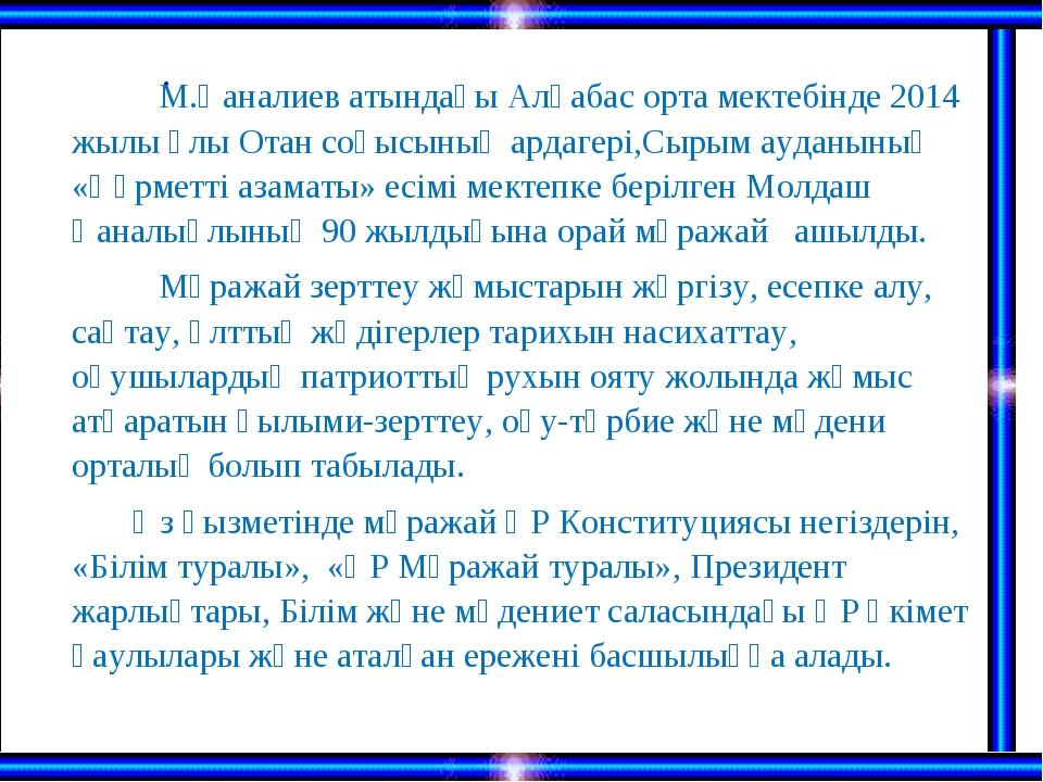 . М.Қаналиев атындағы Алғабас орта мектебінде 2014 жылы Ұлы Отан соғысының ар...