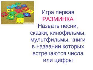 Игра первая РАЗМИНКА Назвать песни, сказки, кинофильмы, мультфильмы, книги в
