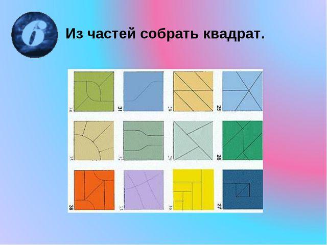 Из частей собрать квадрат. Туголукова С.А. МОУ сош № 24 Комсомольск на Амуре