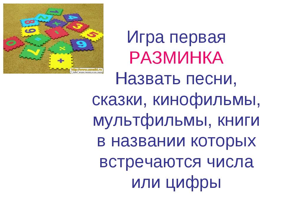 Игра первая РАЗМИНКА Назвать песни, сказки, кинофильмы, мультфильмы, книги в...