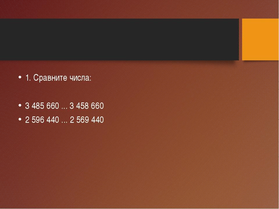 1. Сравните числа: 3 485 660 ... 3 458 660 2 596 440 ... 2 569 440 Туголуков...