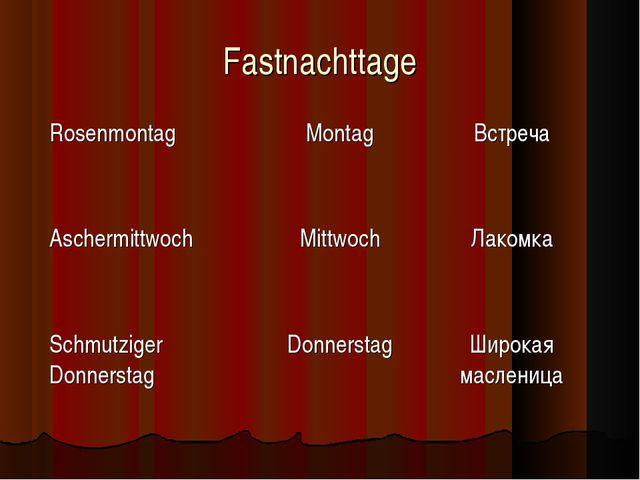 Fastnachttage RosenmontagMontagВстреча AschermittwochMittwochЛакомка Schm...
