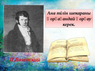 П.Вяземский Ана тілін шекараны қорғағандай қорғау керек.