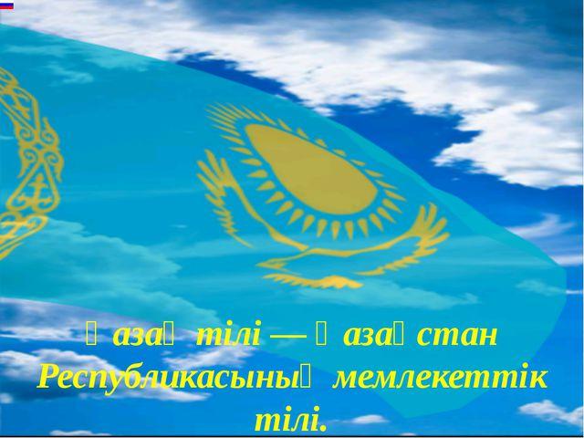 Қазақ тілі—Қазақстан Республикасының мемлекеттік тілі.
