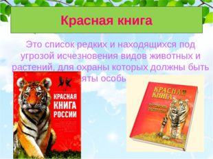 Красная книга Это список редких и находящихся под угрозой исчезновения видов