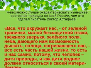 Невозможно лучше охарактеризовать нынешнее состояние природы во всей России,